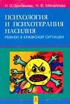 book_1420872430_book_67932_child_crisis