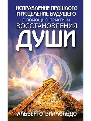 book_1454341061_ispravlenie-proshlogo-i-istselenie-buduschego-s-pomoschyu-praktiki-vosstanovleniya-dushi-a-villoldo-81865-large.png